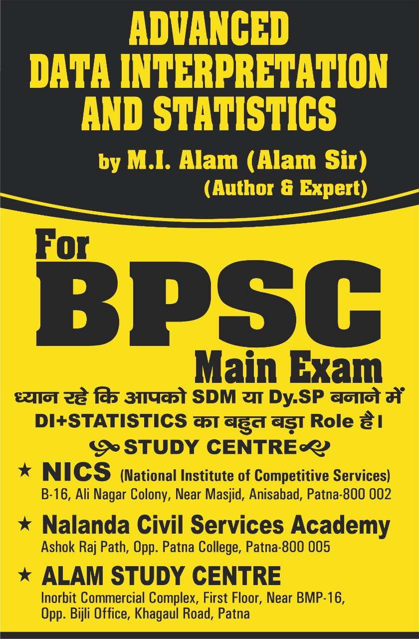 Add | NICS Patna | nicspatna.com