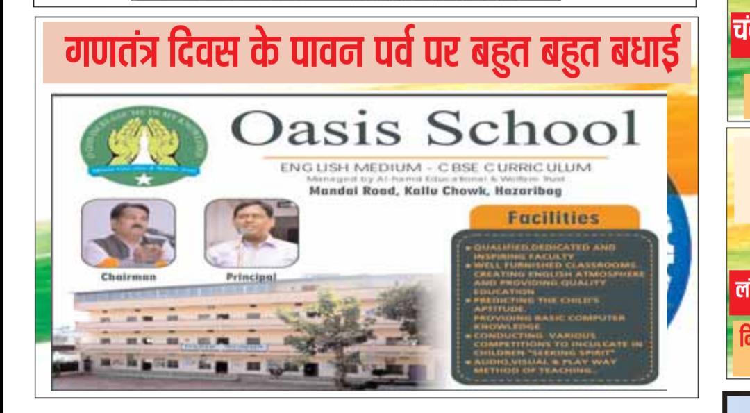MEDIA GALLERY5   Oasis School   oasisschool.co.in